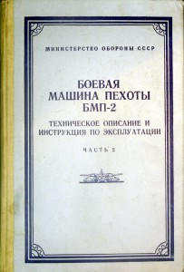 техническое описание и инструкция по эксплуатации бмд-2