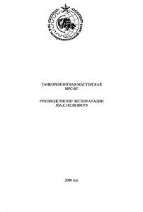 МРС-БТ Инструкция по эксплуатации