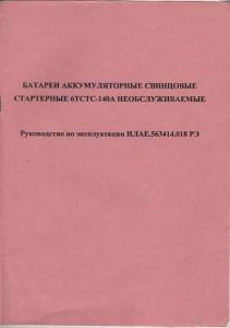 6ТСТС-140А
