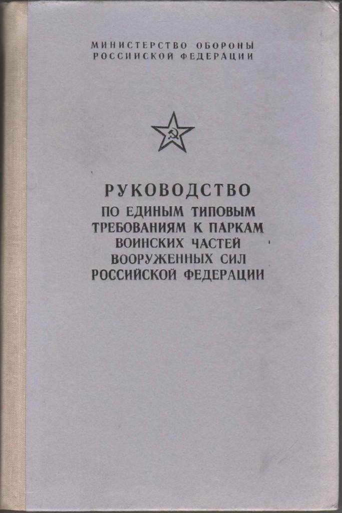 http://rem-battalion.ru/wp-content/uploads/2013/01/RETTPVH1-683x1024.jpg