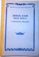 Двигатель В-84 техническое описание