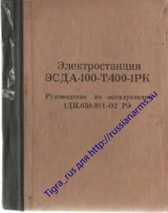 Электростанция ЭСДА-100-Т/400-1РК Руководство по эксплуатации
