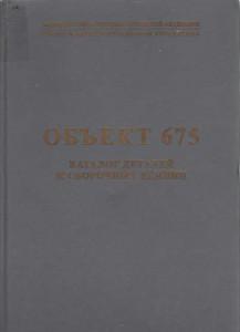 Объект 675 Каталог деталей и сборочных единиц (БМП-2)