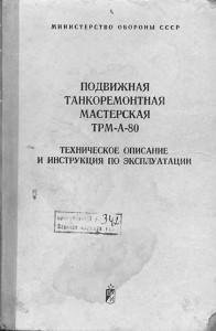 ТРМ-80 техническое описание и инструкция по эксплуатации