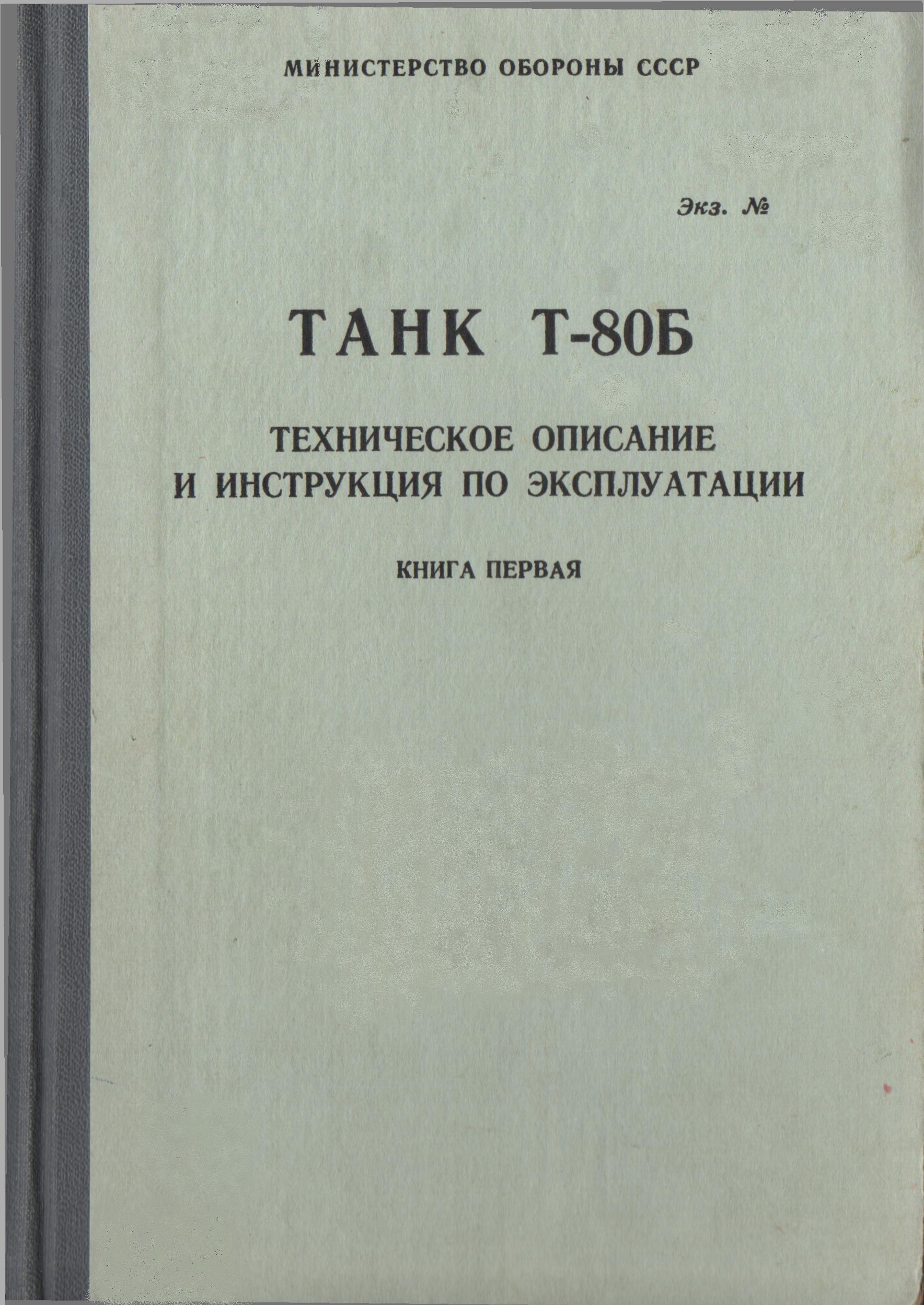 Инструкция по управлению танком