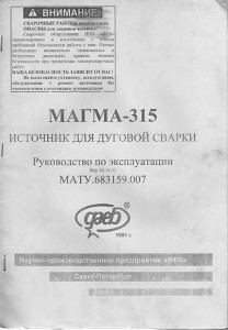 Магма-315 Источник для дуговой сварки